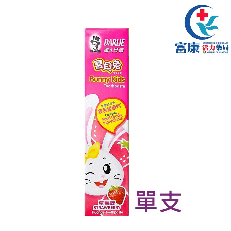 黑人兒童牙膏(草莓口味)40g*1入《現貨》【富康活力藥局】