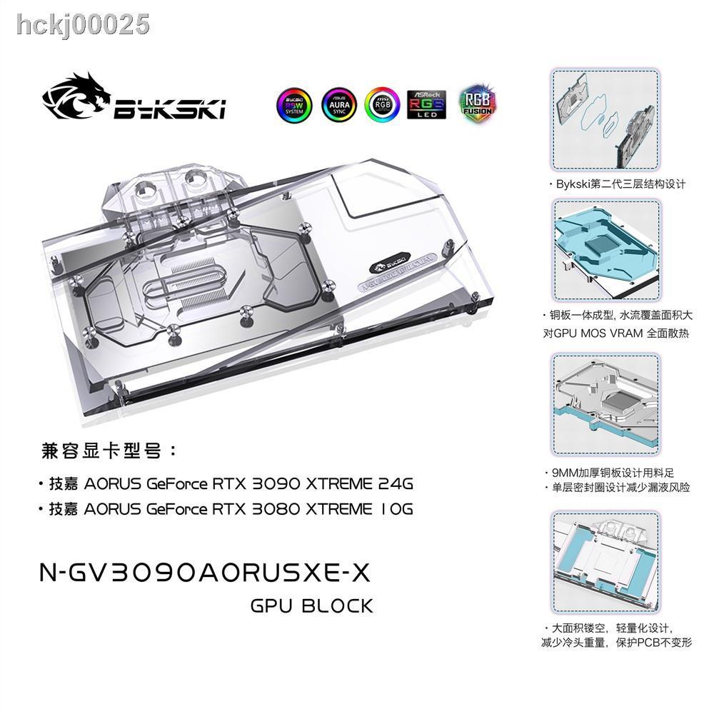 【現貨+免運】◎☏◑Bykski N-GV3090AORUSXE-X 技嘉3080 RTX 3090 XTREME顯卡水