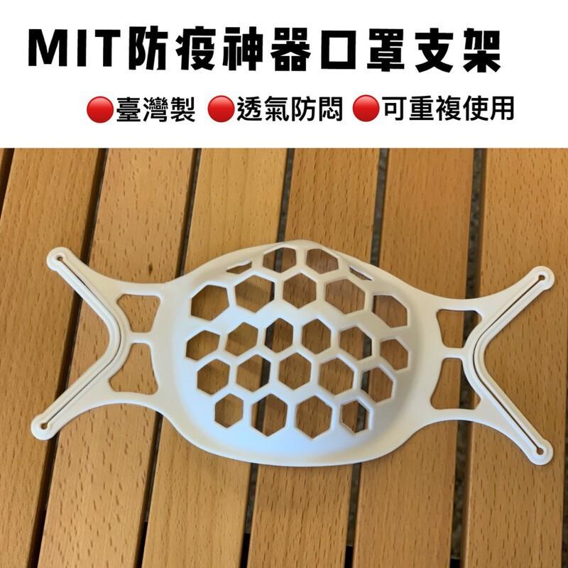 【小玩家露營用品-仁德店】MIT台灣製口罩支架 3D立體口罩支架 矽膠口罩支架
