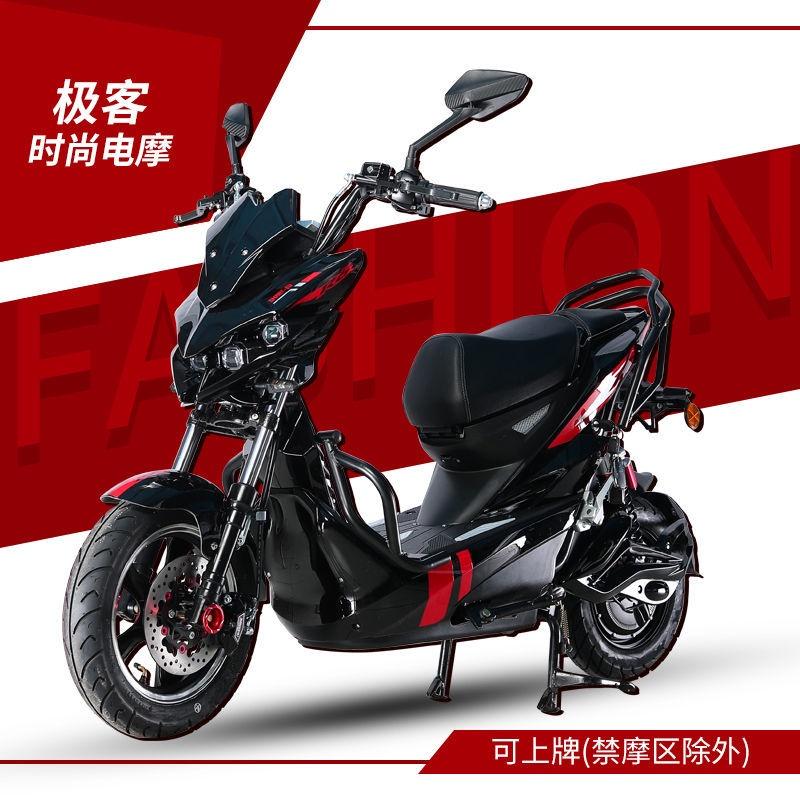 免运现货新款極客戰狼改裝電動車電動摩托車60-72高速男女電動車可上牌