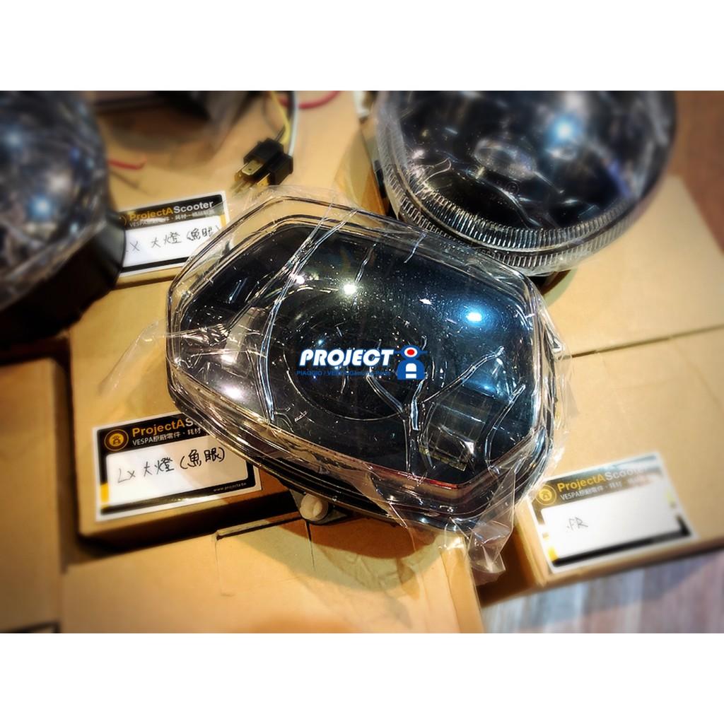 【ProjectA】Vespa SPRINT 衝刺 改裝 魚眼 大燈組