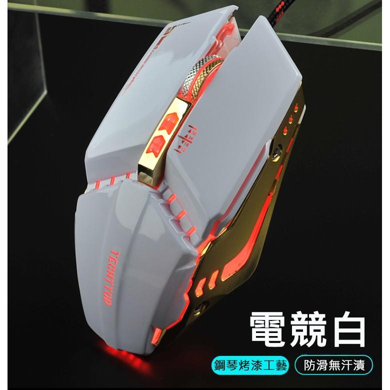 【現貨】超酷炫 可自定義 電競滑鼠 有線機械滑鼠 電競遊戲 FPS LOL 鬥陣特攻 玩家必備 呼吸燈 3200DPI