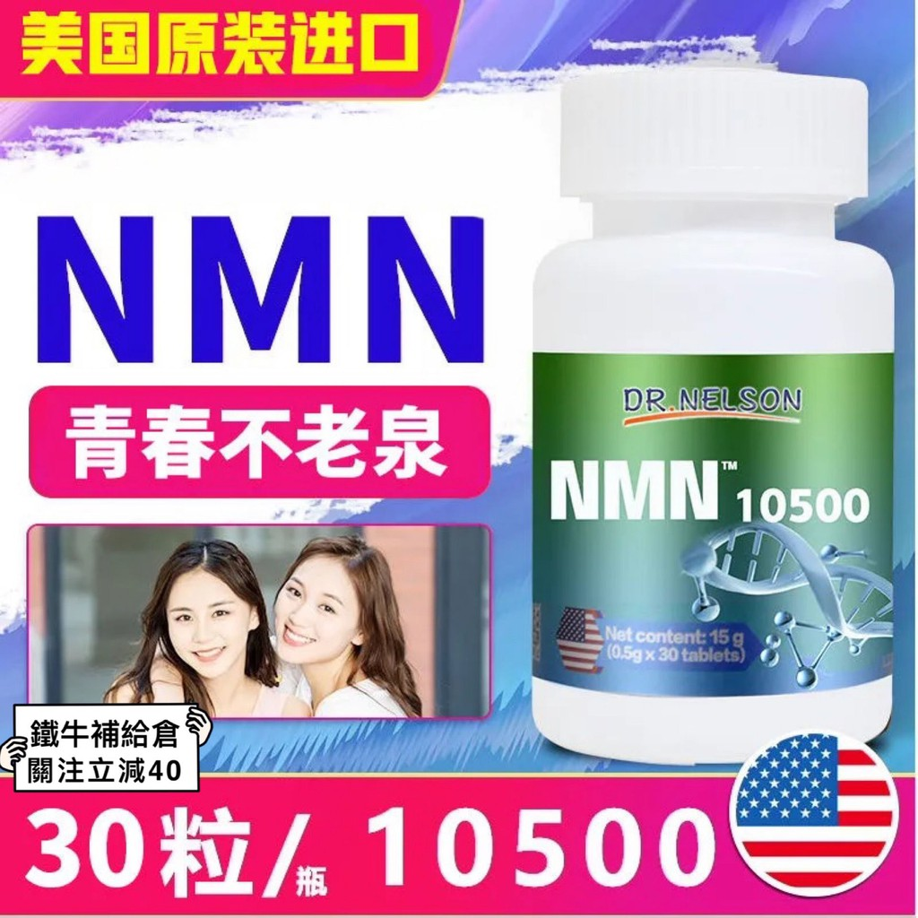 【5送1免運】美國原裝進口NMN10500β-煙酰胺單核苷酸NAD+γ氨基丁酸