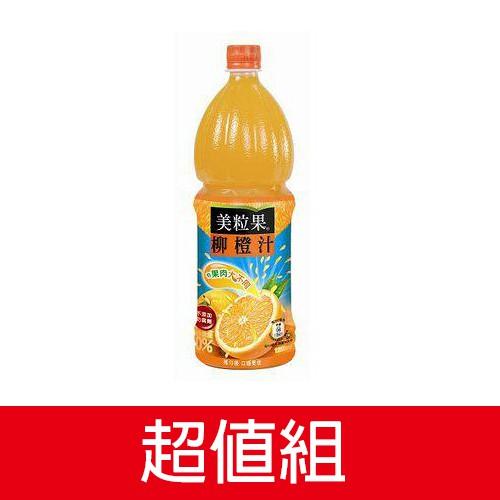 美粒果柳橙汁1250ml_超值2件組【愛買】