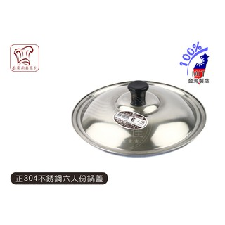 歐IN》16~28cm 鍋蓋 黑珠頭 內鍋蓋 盆 正304 不鏽鋼 白鐵 湯鍋 電鍋 燉滷鍋 煮飯鍋 台灣製造 嘉義縣