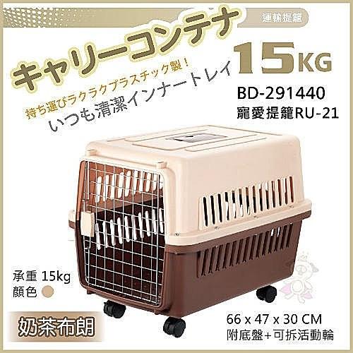 *WANG*【限宅配+免運】寵愛物語《寵愛運輸籠RU21》航空/ 寵物外出籠/ 耐重15kg