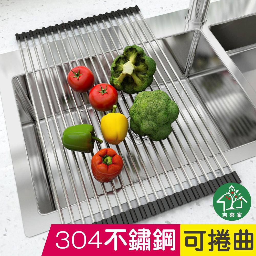 304不鏽鋼捲捲瀝水架 廚房收納 【蘋果樹鍋】