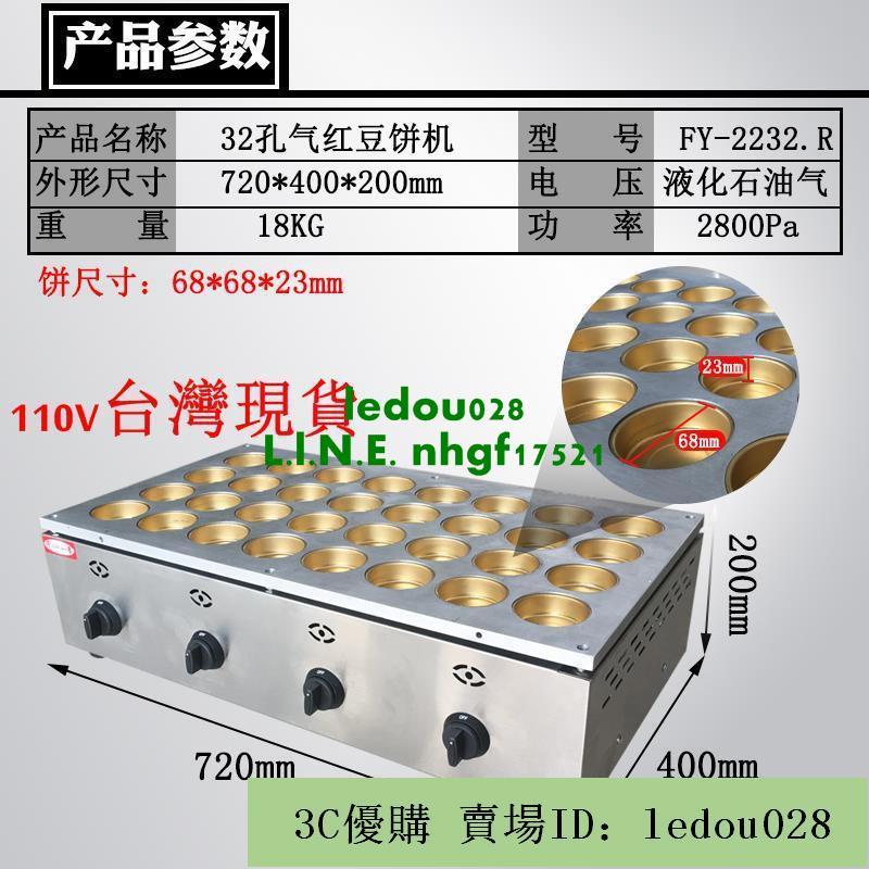 現貨-千麥FY-2232.R32孔銅圈燃氣紅豆餅機商用雞蛋漢堡機臺灣風味小