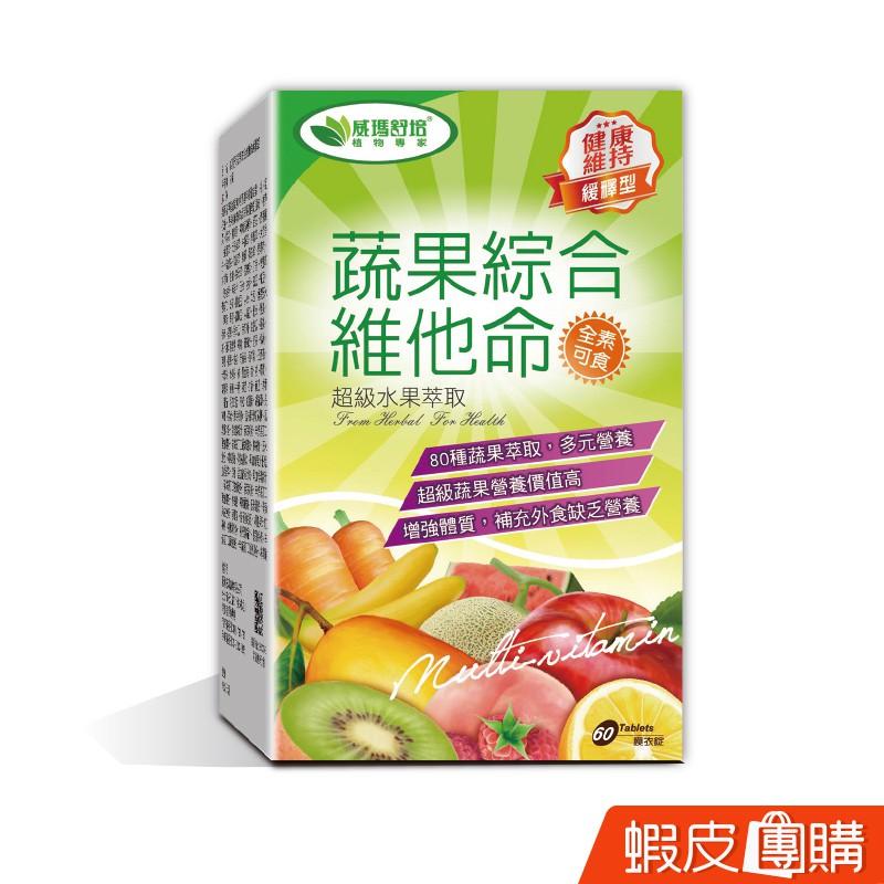 威瑪舒培 蔬果綜合維他命緩釋錠 (60顆/盒) 蝦皮團購免運