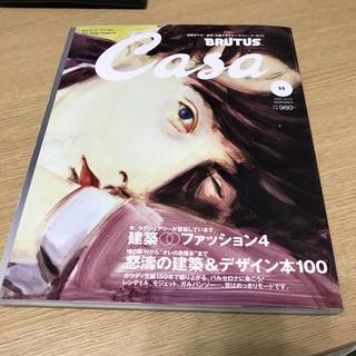 日本經典雜誌/  Brutus Casa [2002/ 11月] 新北市
