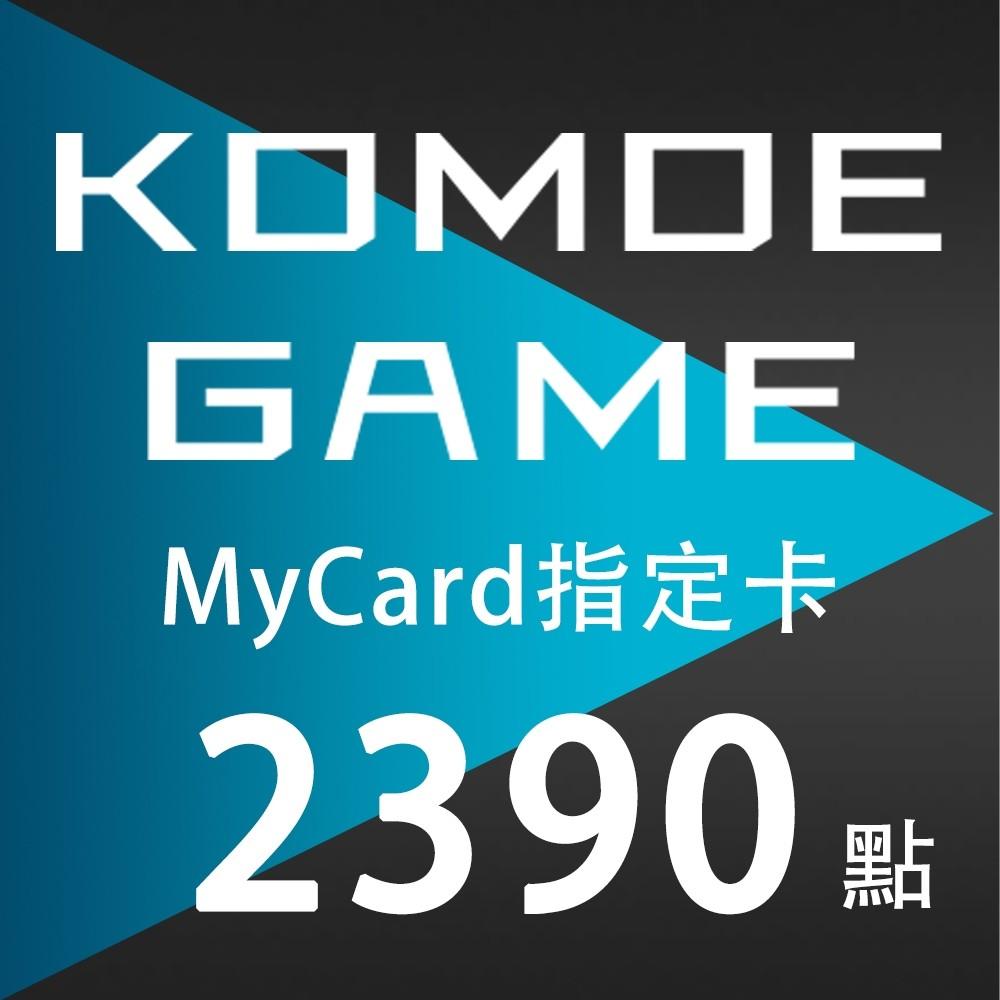 MyCard KOMOE指定卡2390點 付款後發卡