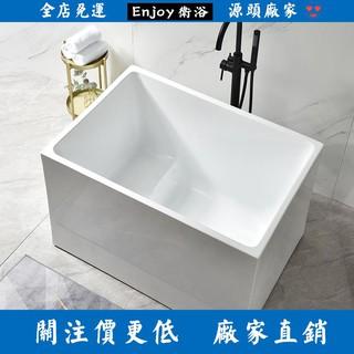 【免運】亞克力家用小戶型日式深泡浴缸獨立一體式可移動坐泡深泡迷你方缸 新北市