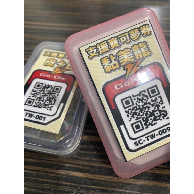 Gaole寶可夢三種支援卡小卡盒  自選兩種內可放5張 攜帶方便(現貨)
