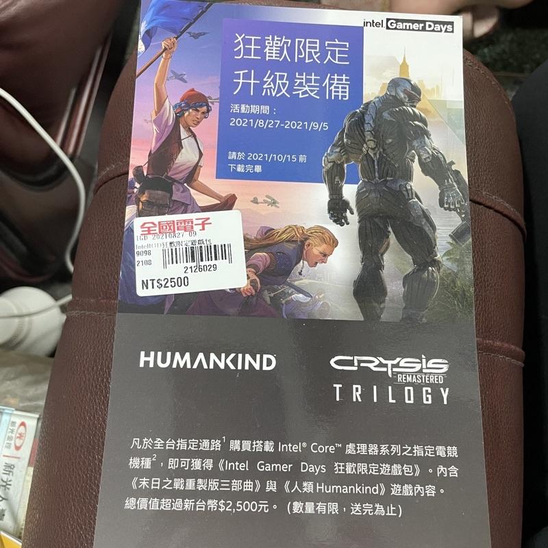 Intel Gamer Days 狂歡限定遊戲包/末日之戰重製版三部曲/人類humankind