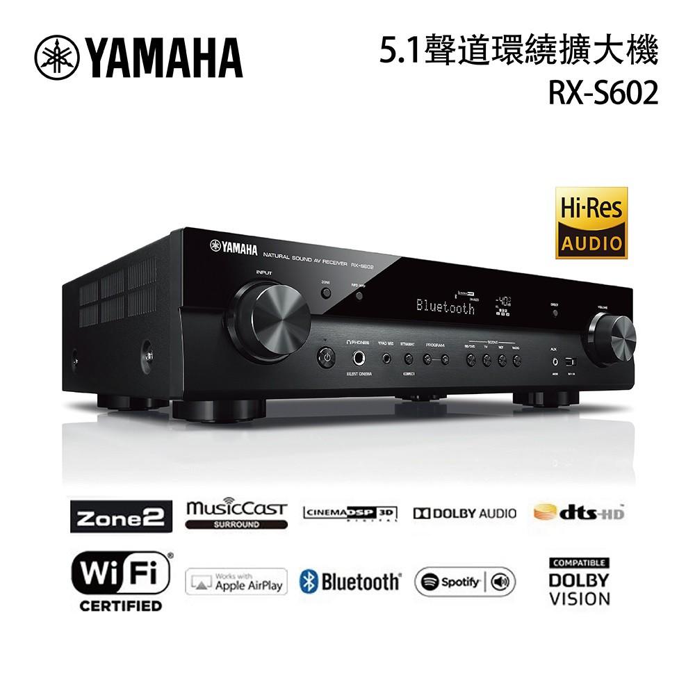 【私訊再折】YAMAHA 山葉 5.1聲道環繞擴大機 薄型 RX-S602