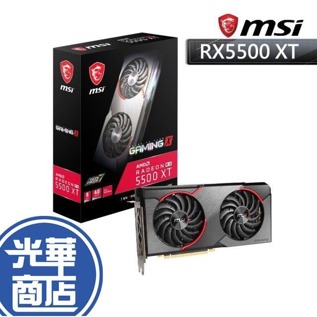 【現貨附發票】MSI 微星 AMD RX5500XT GAMING X 8G 顯示卡 RX 5500 XT 8GB
