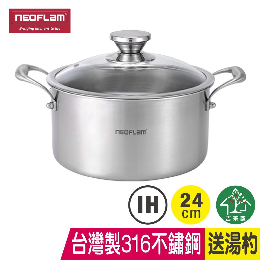 韓國Neoflam 台灣製316醫療級不鏽鋼湯鍋 24cm 含鍋蓋 露營 [送湯杓]