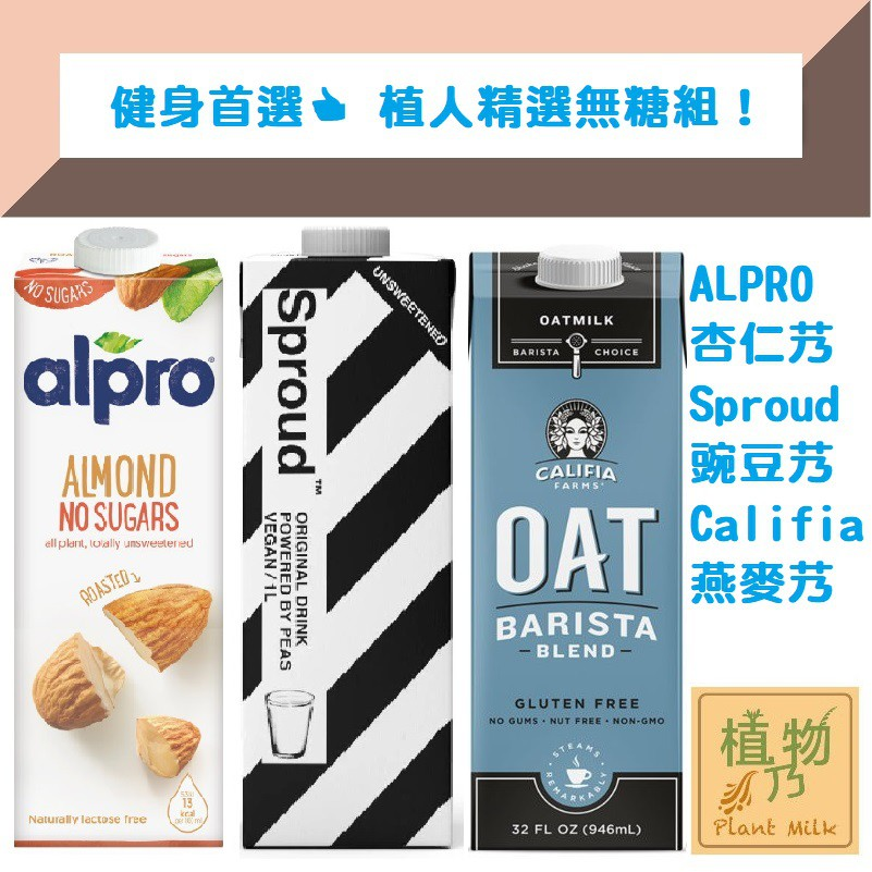 健身首選👍 植人精選無糖組!混搭三入👍  Alpro + Califia farms + Sproud 燕麥奶 杏仁奶