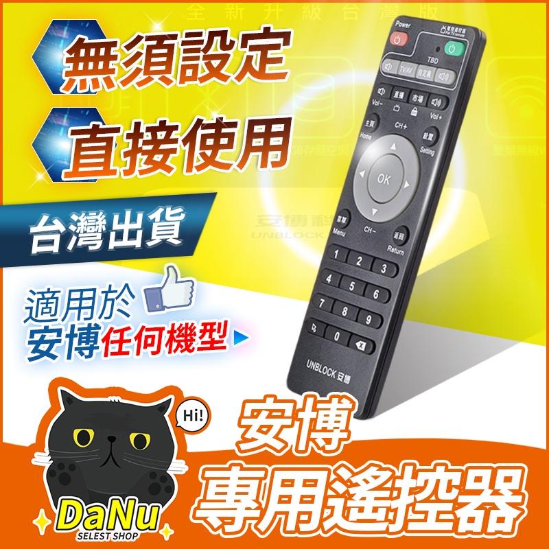 【台灣出貨】安博專用遙控器 安博3代 安博3 安博4 PRO PRO2 UBOX8 X10均可使用