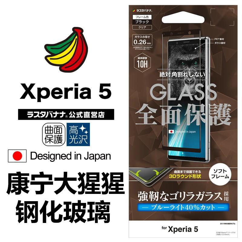 RASTA BANANA SONY Xperia 5 钢化玻璃膜 索尼Xperia5 螢幕保護貼膜 J9210全屏覆蓋