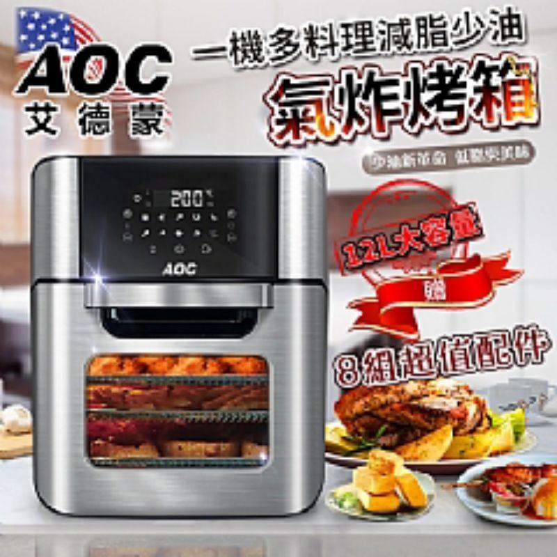 美國AOC艾德蒙12L超大微電腦氣炸烤箱/贈8種超值配件