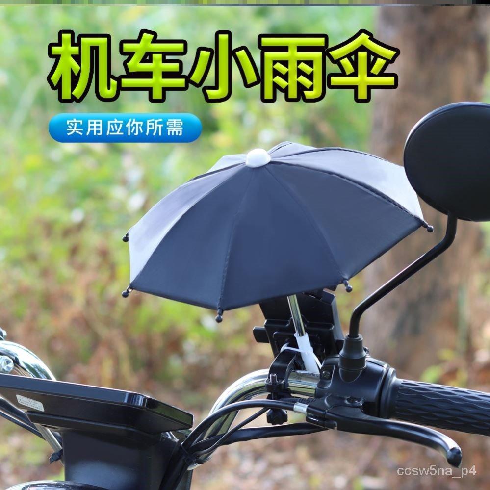 【台灣現貨】外送必備 手機防曬傘 機車雨傘 手機遮陽傘 外送小雨傘 小雨傘 手機小傘 遮陽傘手機遮陽神器電動車送餐車載防