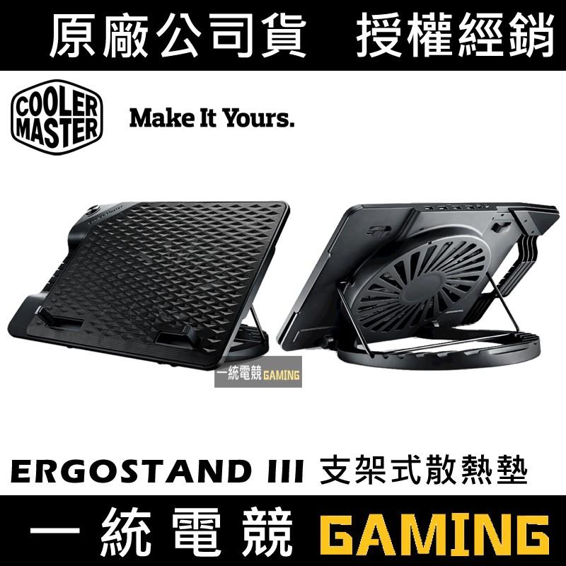 【一統電競】酷碼 Cooler Master Notepal ERGOSTAND III 支架式散熱墊
