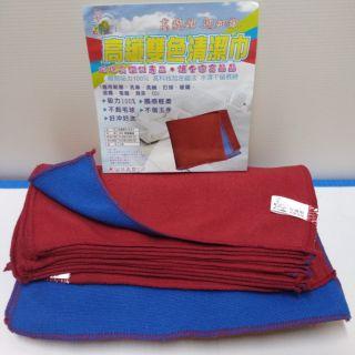 高纖雙色清潔巾 高纖抹布 清潔布 擦拭布 清潔巾 擦拭巾 台灣製造 臺中市