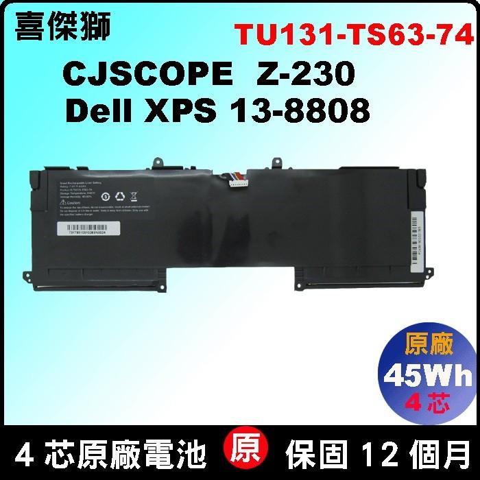 原廠 TU131-TS63-74 電池 XPS13-8808 XPS13D-8808 U13S881 TU131