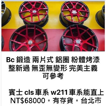 正順車業 順風中古胎 二手胎  中古胎 落地胎 維修 保養 免運 型號  Bc鍛造 兩片式 鋁圈 粉體烤漆 無歪無變形