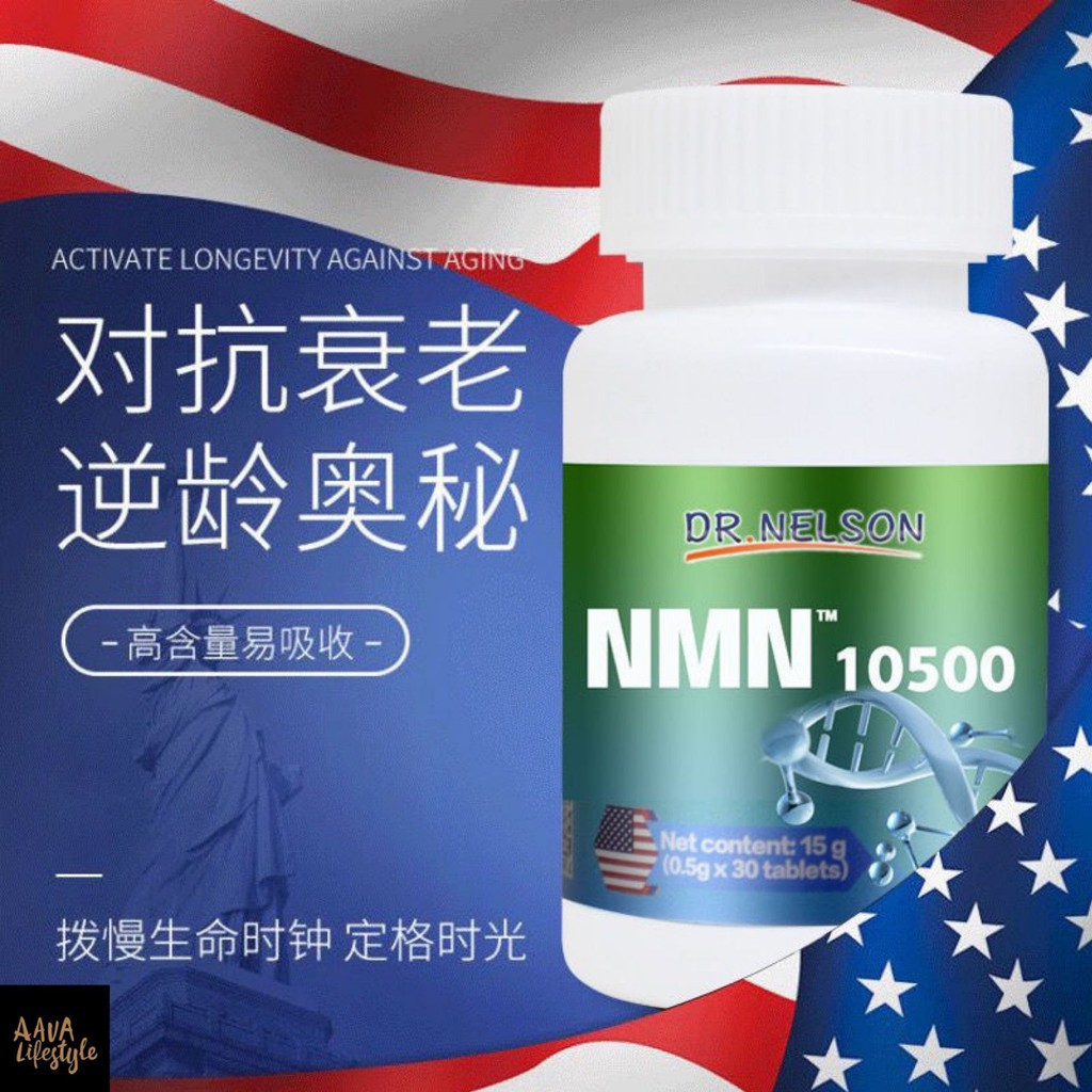 [ZMZQ小店】【免運5送1】美國原裝進口NMNβ-煙酰胺單核苷酸10500NAD+基因修復正品抗衰老
