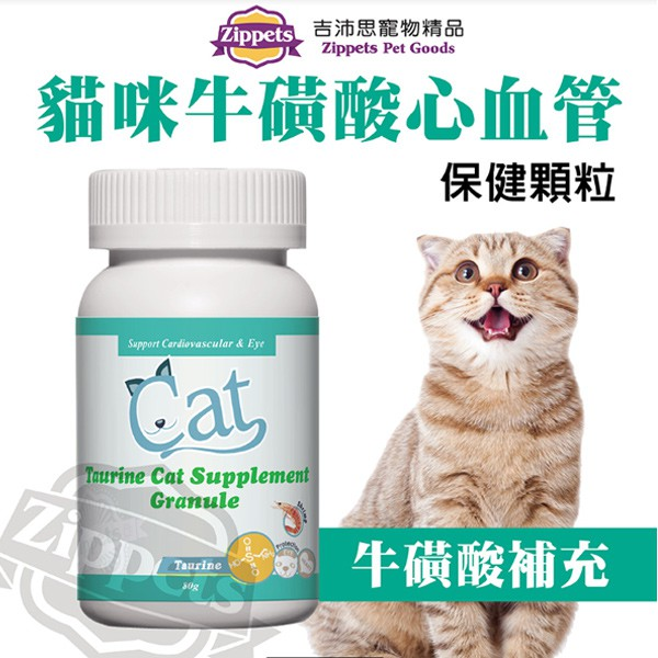 吉沛思Zippets貓用 牛磺酸心血管保健顆粒 補充營養顆粒好餵食