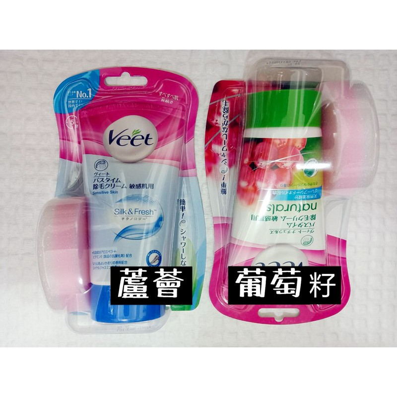日本 Veet 薇婷 沐浴款 除毛膏 脫毛膏 敏感肌膚 150g 有附海綿