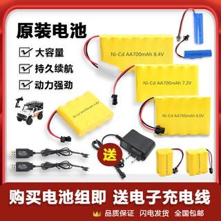 玩具遙控車電池組5號充電電池充電器3.6V4.8V6V7.2船槍越野變形車