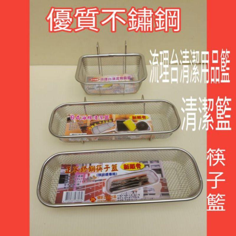 烘碗機餐具架 瀝水架 不銹鋼筷架 不銹鋼餐具架 筷籠 筷籃 正不鏽鋼筷子籃 烘碗機專用 不銹鋼瀝