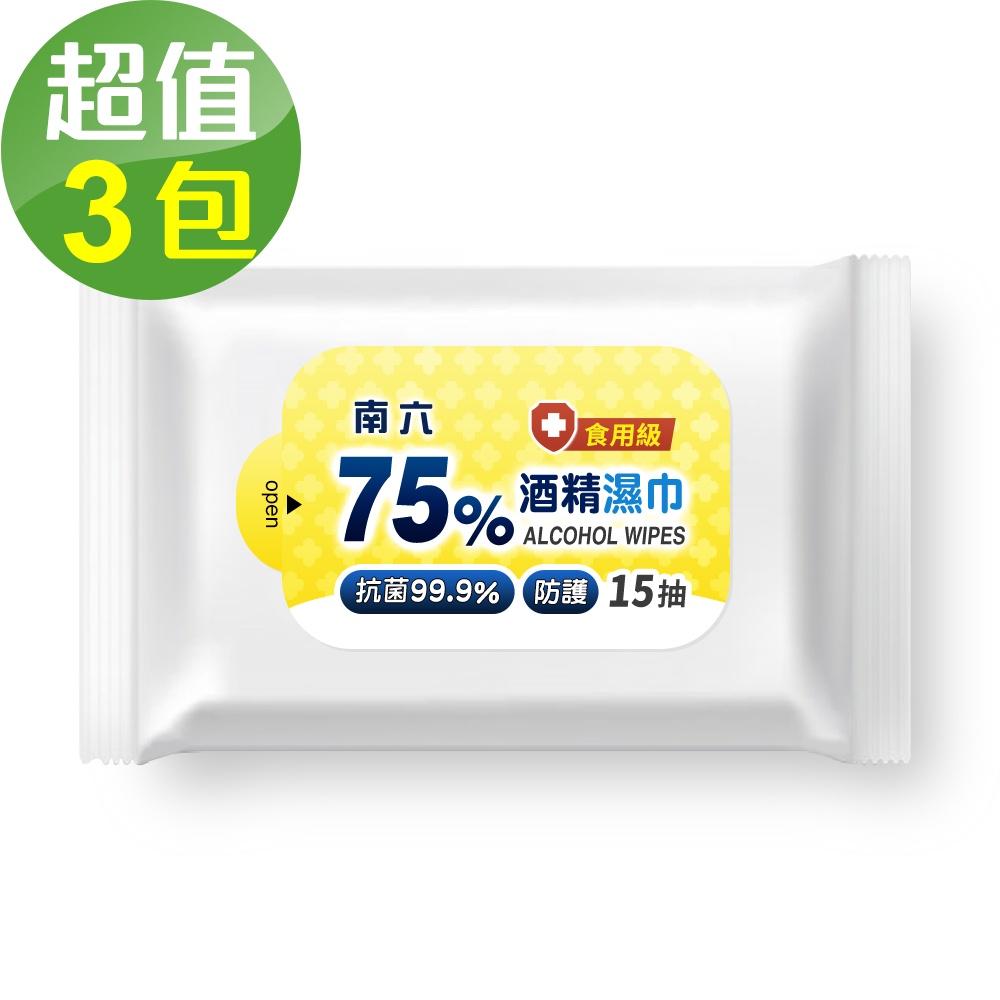 加價購 南六75%食用級酒精濕巾 x3包(15抽/包)