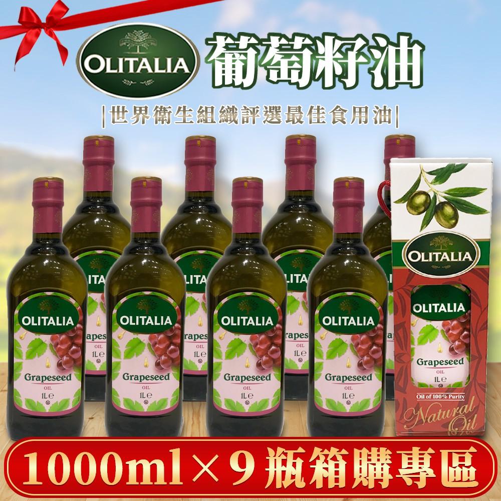 【莓果購購】宅配免運◆奧利塔葡萄籽油1000ml*9瓶過年過節送禮好幫手!另有OLITALIA葵花油橄欖油玄米油