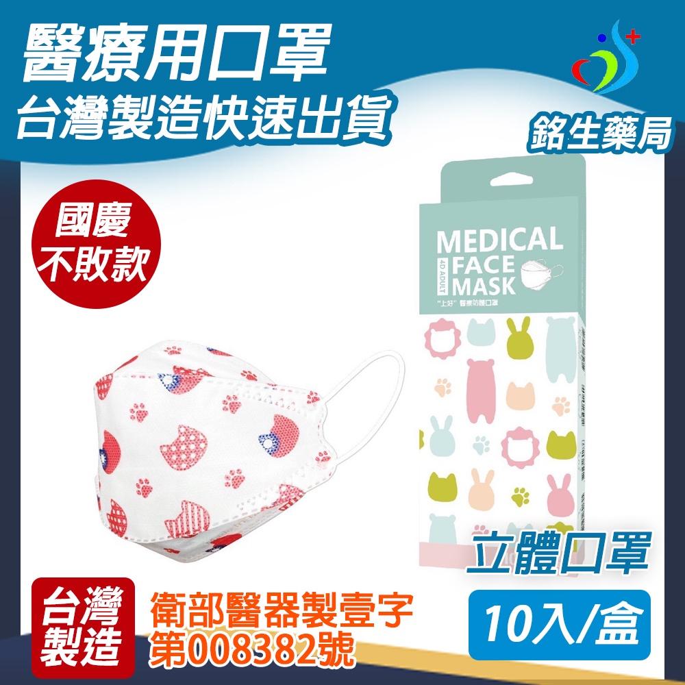 【銘生藥局】台灣製造醫療用成人口罩-國旗貓立體口罩10入一盒 國慶日必備-(上好)
