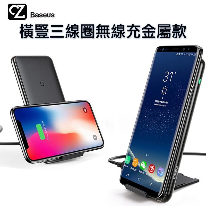 Baseus 倍思 橫豎三線圈無線充金屬款 無線充電器 無線充電板 無線充電座 手機架 手機座