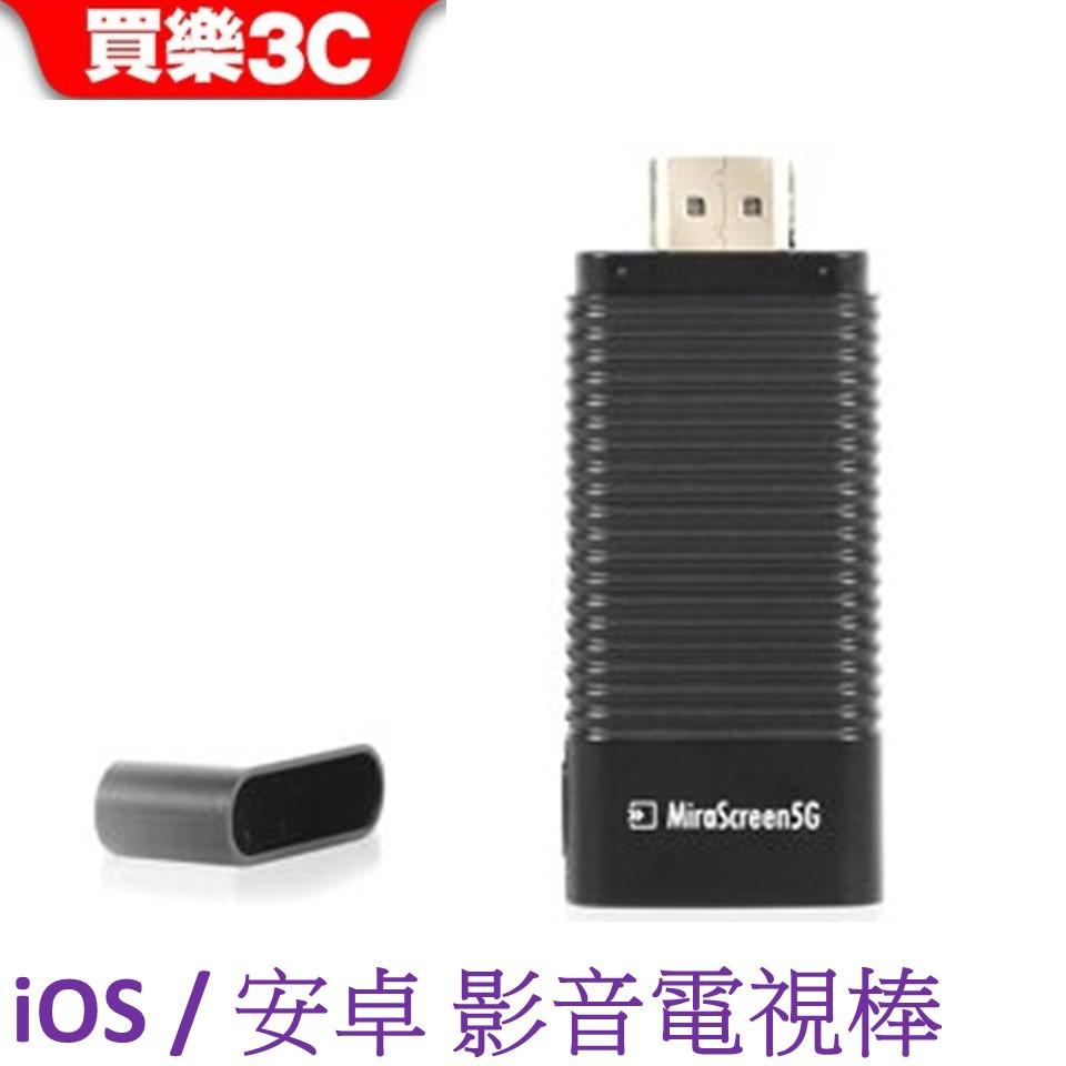 Mirascreen F2 電視棒 【1080p高畫質輸出】 安卓 / iOS 裝置可使用