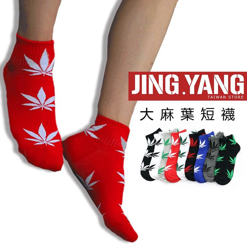 大麻葉短襪《J.Y》短襪 低筒襪 船型襪 襪子 男襪 女襪 潮流襪 男女皆可穿