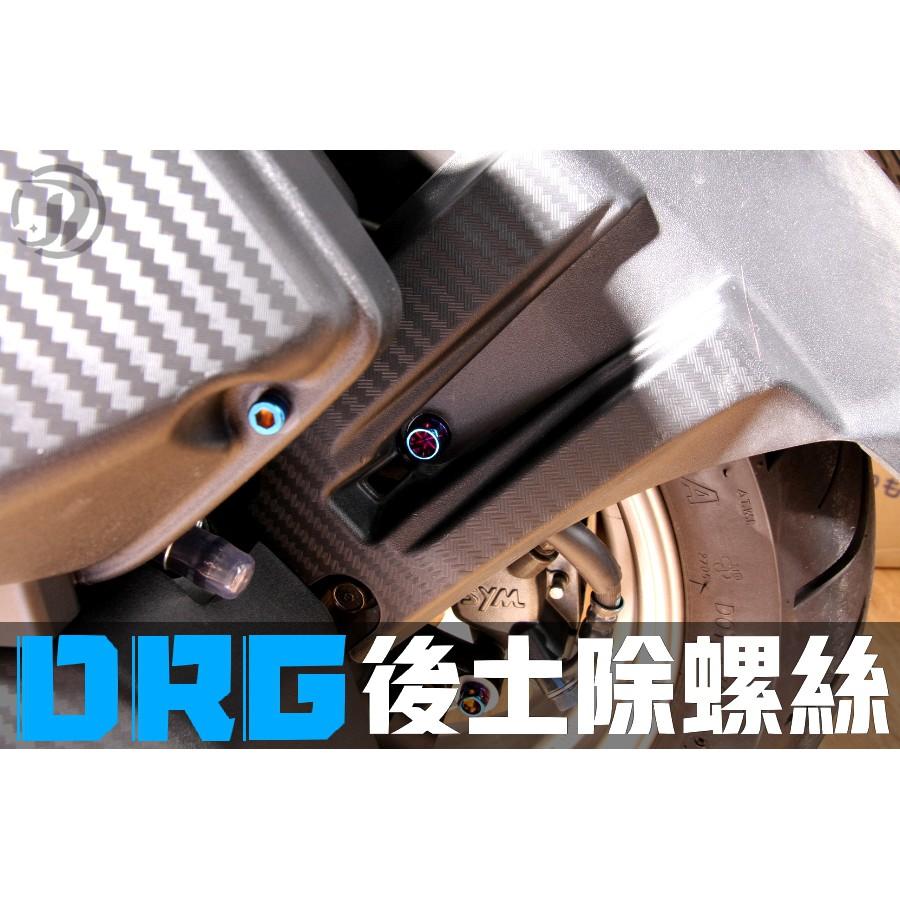 晶大能源科技★附發票 SYM DRG158後土除鍍鈦螺絲組合 彩鈦螺絲 燒鈦螺絲 不鏽鋼材質 賣場另有多部位直上型螺絲