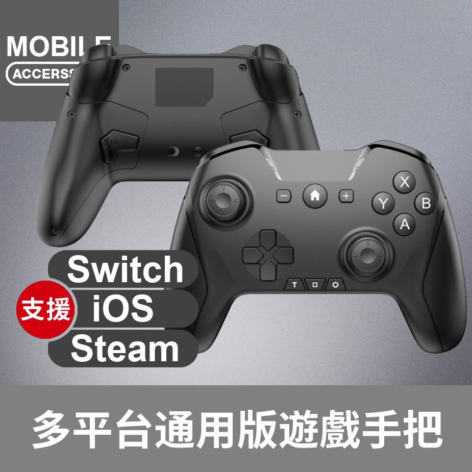 【Bteam】[台灣免運] 適用Switch PC iOS 14 灌籃高手 自動連發 手把