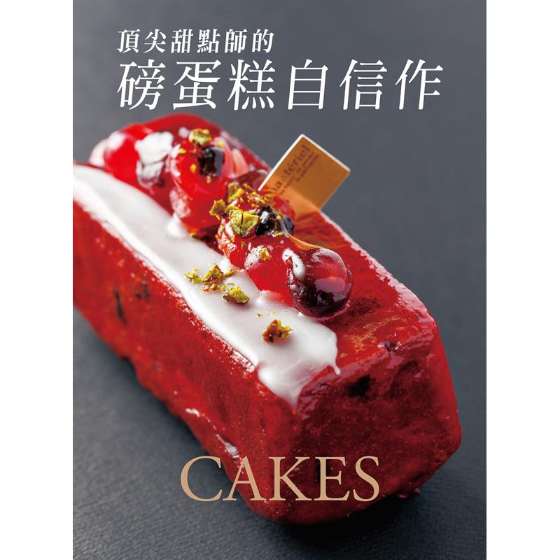 頂尖甜點師的磅蛋糕自信作:不只教做法,更傳達深層的理念,美味在口中,溫暖在心中。[79折]11100773104