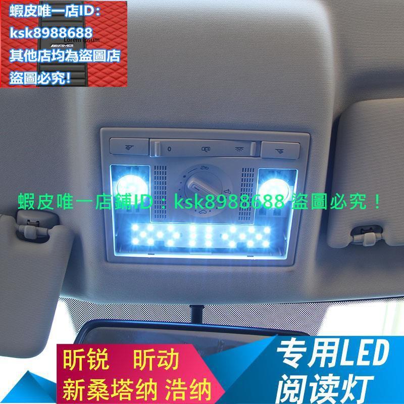 Skoda Rapid Rapid Spaceback 改裝專用LED閱讀燈高亮頂燈改裝 室內燈內外中控儀表冷氣口裝飾