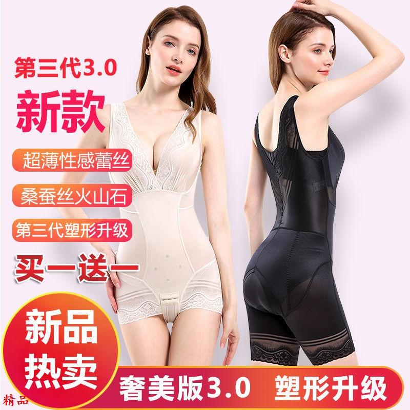 【買一送一】新款美人計塑身衣正品塑形美體收腹減肥連體瘦身衣