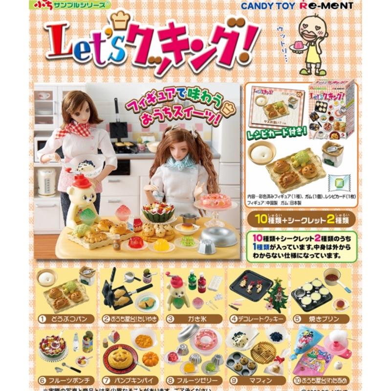 食玩 盒玩 re-ment Rement 動手做點心 甜點廚房 let's 絕版 刨冰機  聖誕 南瓜 麵包