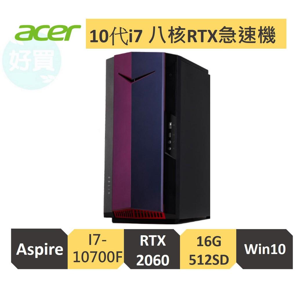 Acer宏碁 Nitro N50 610 SE 10代i7八核/16G/512SSD/RTX2060 桌機電腦