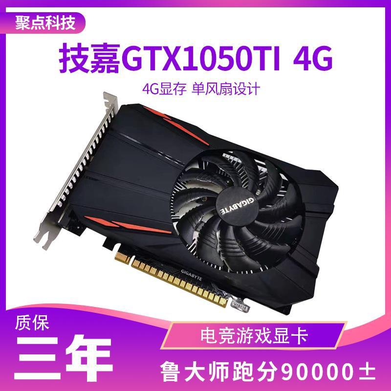 ◐技嘉GTX1050TI 4G 1050 2G單風扇短卡溫控風扇遊戲顯卡順豐包郵