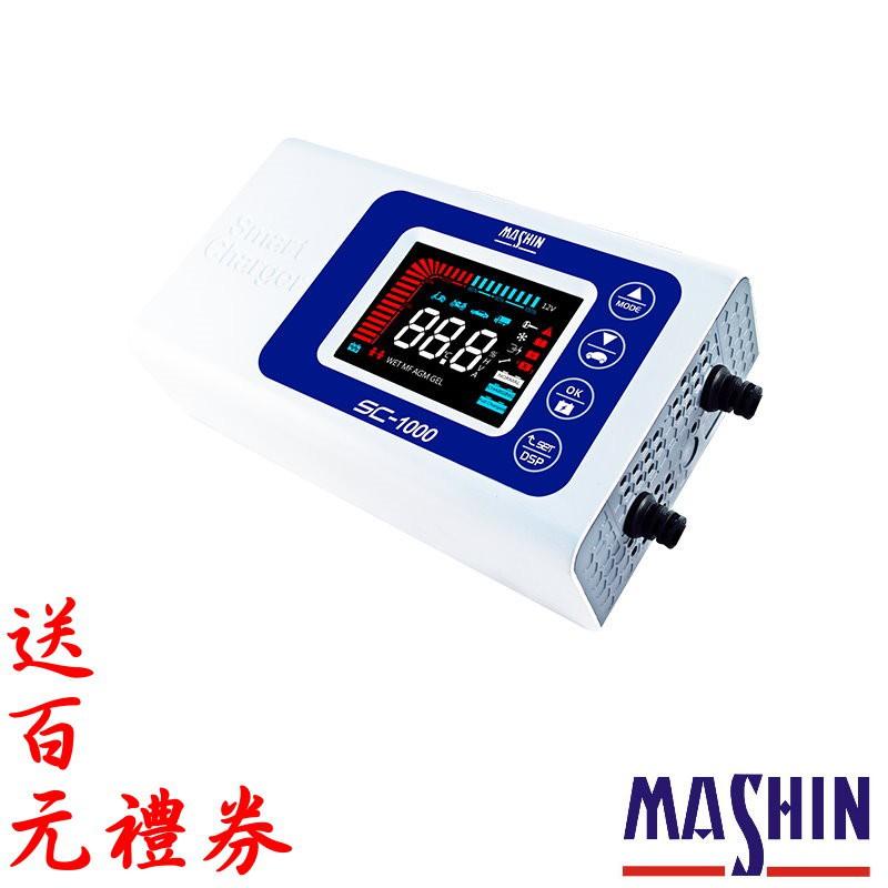 【麻新電子】12V汽機車鉛酸電瓶充電器 SC-1000 支援EFB及AGM  SC1000 一年保固 【送百元禮券】